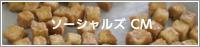ソーシャルズ CM